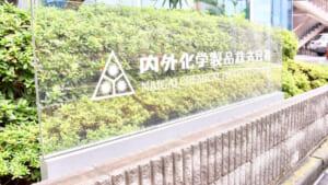 内外化学製品 株式会社様入り口