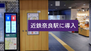 近鉄奈良駅VACAN導入