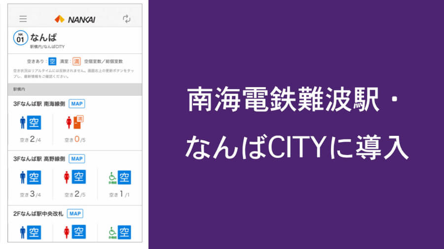 南海電鉄難波駅・なんばCITY導入