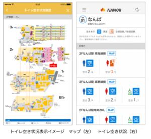 南海電鉄難波駅・なんばCITY画面イメージ