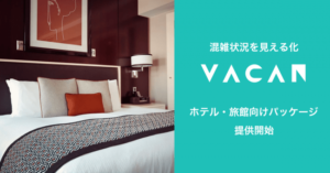 VACAN for hotel 開始