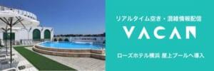 ローズホテル横浜へ導入