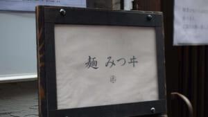 麺 みつヰ看板