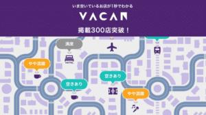 Maps300店突破