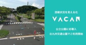 北九州交通公園に導入
