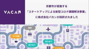 京都市主催の支援事業に採択