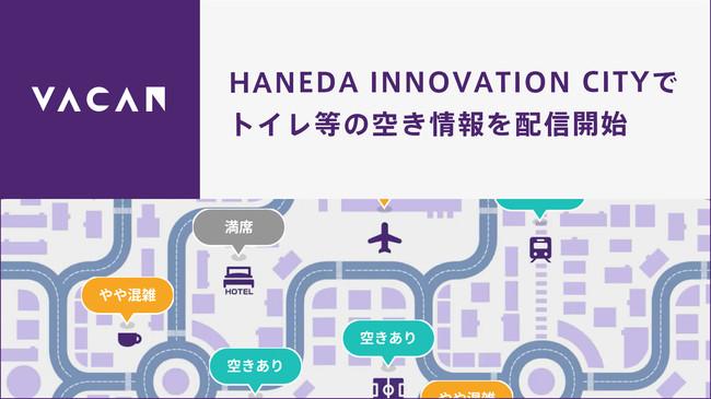 羽田イノベーションシティのトイレ等の空き情報配信開始