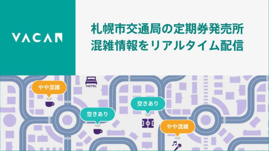札幌市交通局の定期券発売所でVACAN開始
