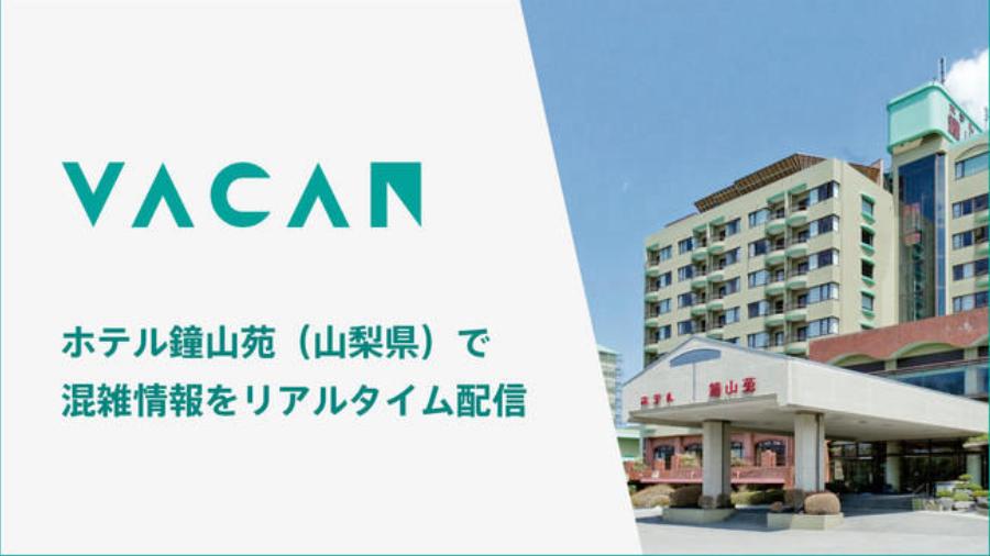 鐘山苑でVACAN提供開始