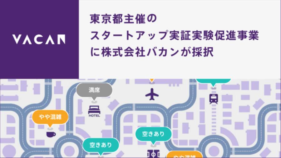 東京都主催の「スタートアップ実証実験促進事業 (PoC Ground Tokyo)」に採択