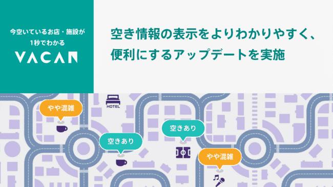 Mapsのデザインアップデート
